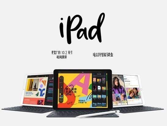 苹果iPad8已上架京东预售:10.2英寸+可配键盘价格2499起