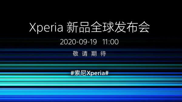 索尼新品发布会时间已定,9月19日见!