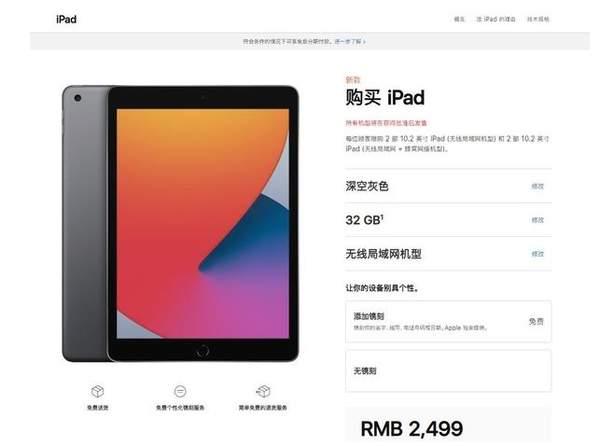ipad8国行多少钱_苹果ipad8国行版价格