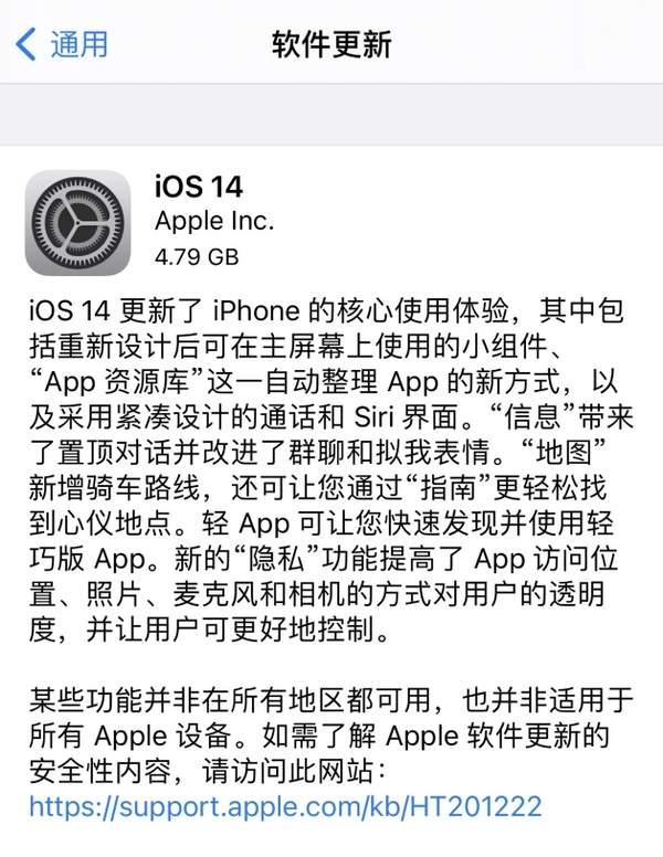 ios14正式版更新了什么?iOS14正式版更新内容一览