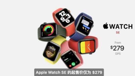 AppleWatchSE正式发布:搭载S5芯片价格279美元起