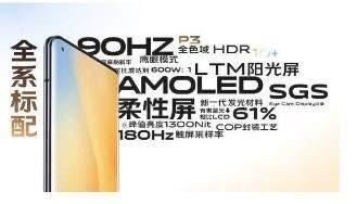 魅族17Pro和vivoX50Pro哪个好-哪个性价比高_参数对比