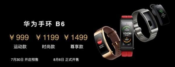 华为手环B6价格及功能介绍,华为手环B6怎么样?