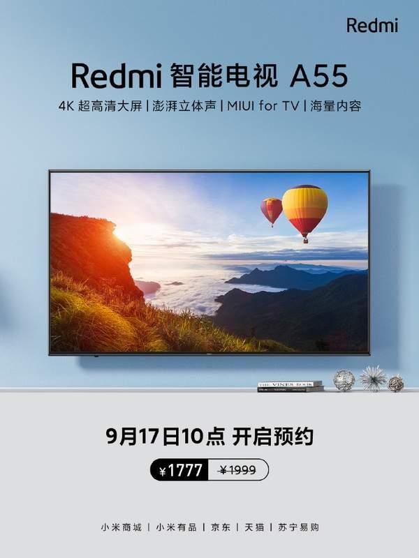 redmi智能电视A55开启预约:4K屏幕+彭拜立体声,售价1777元