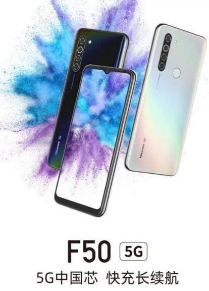 海信F50参数配置评测_海信F50手机怎么样