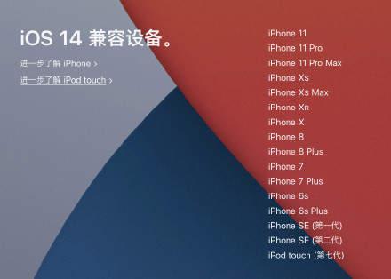 iphone12默认系统是什么?iphone12自带系统版本