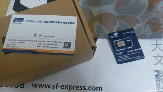 物联网卡是什么意思?物联网卡有什么用途?