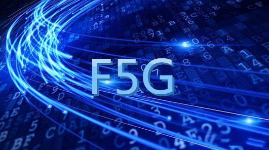 f5g的f是什么意思?f5g的代表技术有哪些?