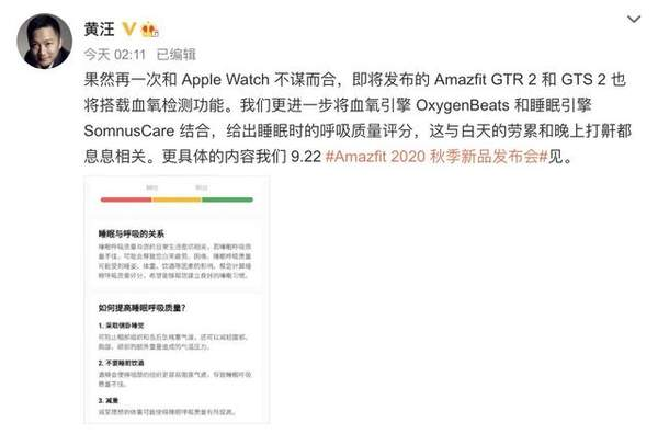 华米Amazfit新品曝光,支持血氧检测功能