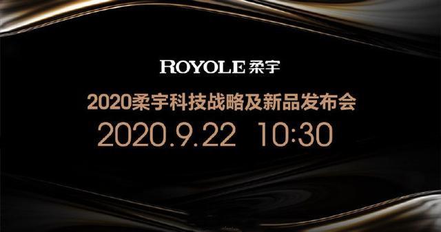 柔宇FlexPai2将于9月22日发布,价格多少你会选择入手?