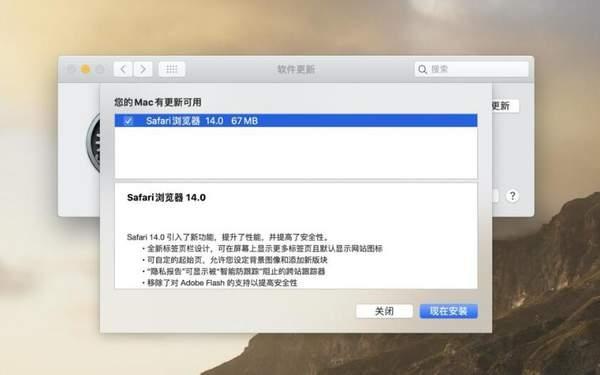 苹果Safari14浏览器提前发布,macOSBigSur正式版还得等