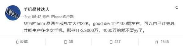 华为Mate40所搭载麒麟9000芯片或只有880万枚