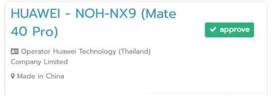 华为mate40最新消息:全系没有2K+超大杯刷新率120Hz