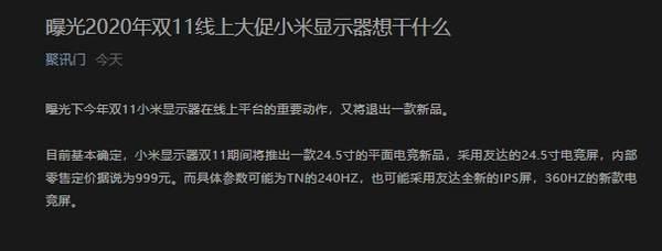 小米全新电竞显示屏曝光,最高支持360Hz刷新率