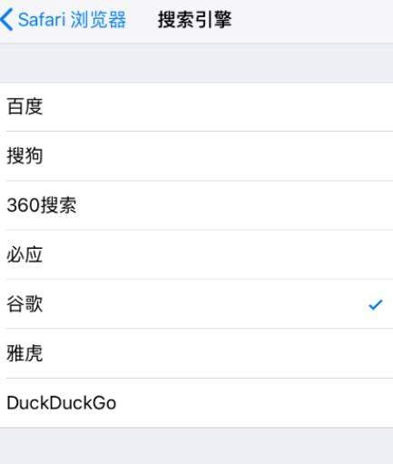 iOS14正式版更新:第三方App可设默认邮件或浏览器