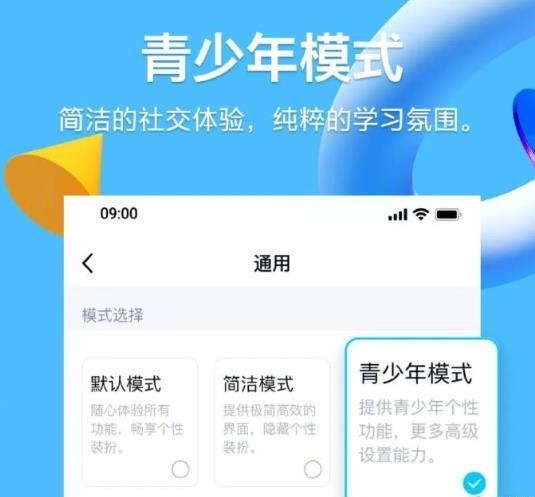 QQ上线青少年模式,简洁纯粹的学习氛围