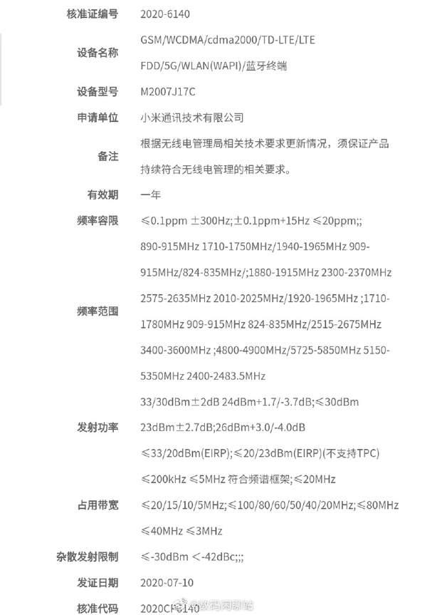 小米最便宜一亿像素手机:144Hz刷新率+骁龙865