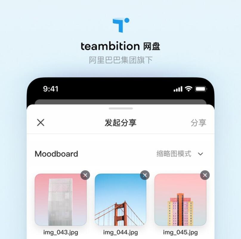 阿里云网盘app设计稿曝光,极简UI内容才是王道