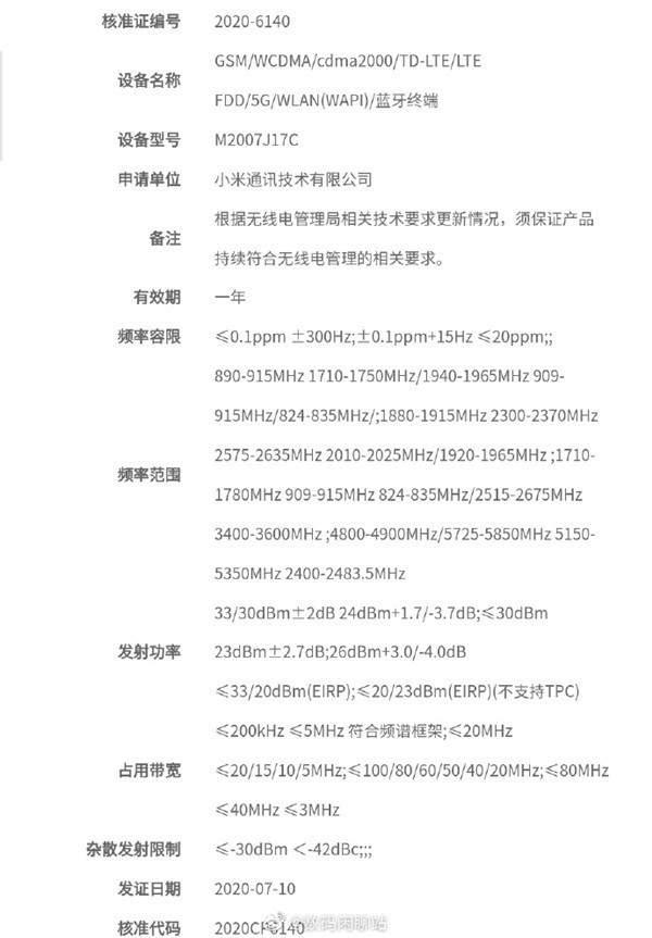 小米CC10最新消息,将是最便宜的一亿像素手机?