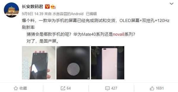 华为nova8pro屏幕参数:或拥有120Hz高刷