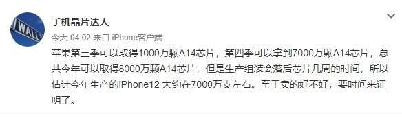iPhone12今年产量曝光:预计将有7000万台