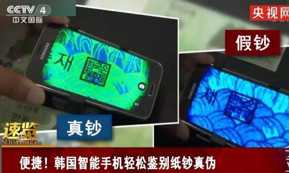 韩国研发能鉴别纸钞真伪手机,网友:很骄傲吗?