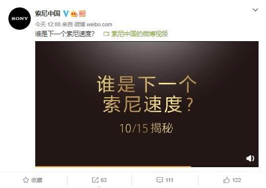 索尼官宣10月15日举行发布会,或将推出Xperia 5 II国