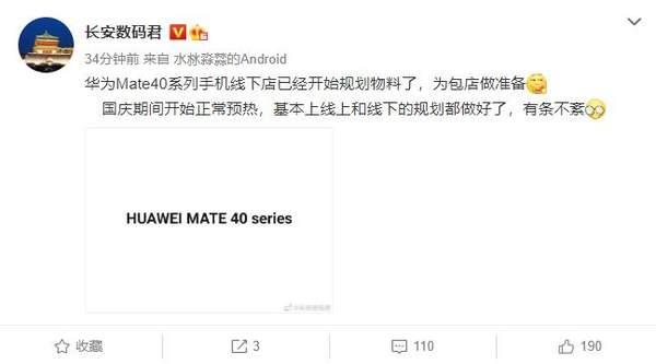 华为Mate40线下预热准备中,Mate40发布在即!