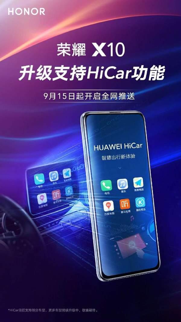 荣耀X10升级支持HiCar智能互联,智慧出行新体验!