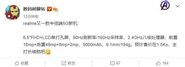 realme新款5G手机:90Hz刷新率+5000mAh