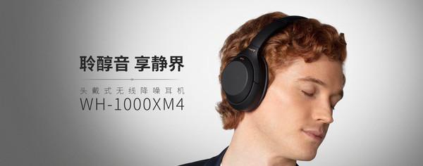 索尼降噪耳机WH-1000XM4在印度发布,售价约2700元