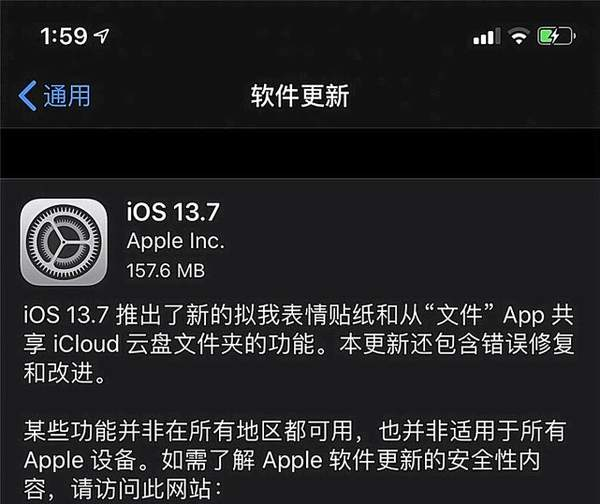 iOS13.7怎么样?iOS13.7体验报告