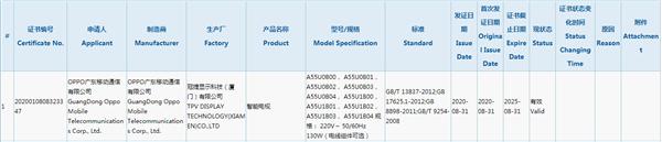 OPPO进军智能电视领域,首款55英寸产品已入网