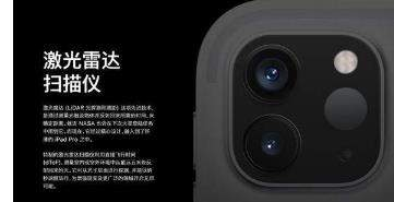 iPhone12lidar激光雷达是什么?有什么用?