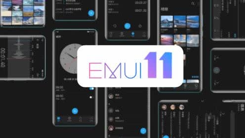 EMUI11更新机型有哪些?EMUI11内测申请入口