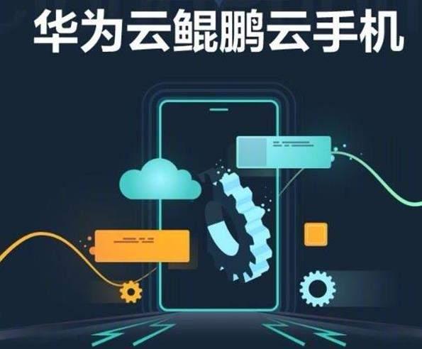 华为鲲鹏云手机是什么意思?该怎么用?
