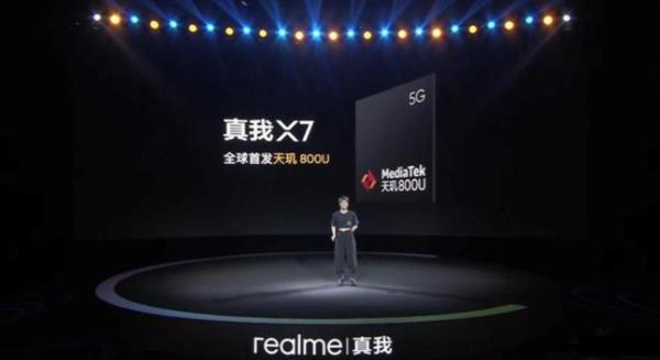 realmeX7正式发布,首发天机800U性价比超高