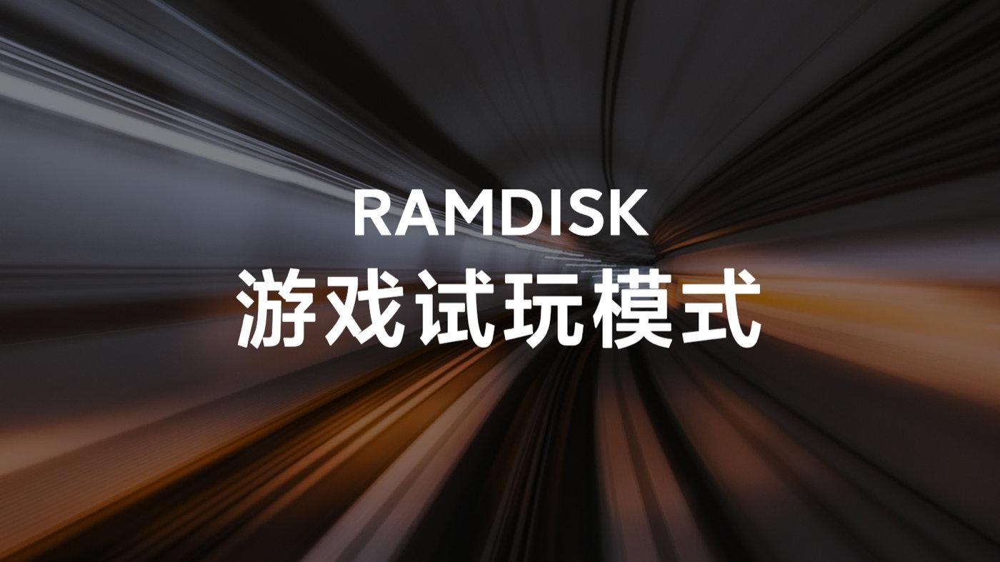 小米10至尊纪念版新功能上线,游戏秒安装