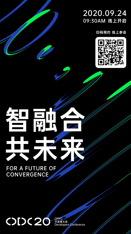 OPPO开发者大会2020时间是什么时候?具体内容是什么?