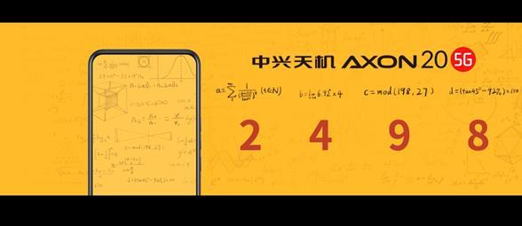 中兴天机Axon 20正式上市,揭秘屏下摄像头技术