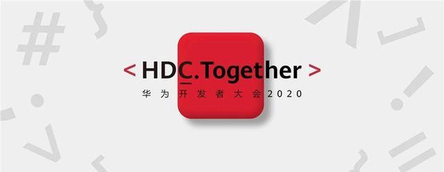 华为开发者大会2020时间表是什么?有哪些看点?