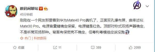 华为Mate40 Pro真机曝光,双孔瀑布屏对称式双扬声器确定