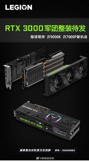 联想拯救者新一代刃9000K官宣:首发英伟达RTX30显卡