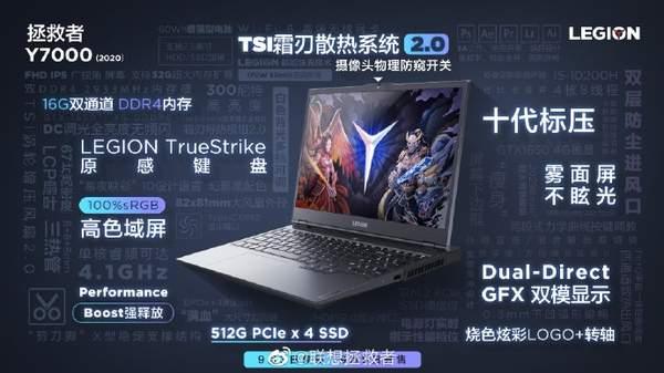 i5-10200H版联想拯救者Y7000正式上市,5699元起售