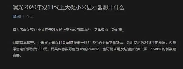小米电竞显示器即将上市,定价为999元