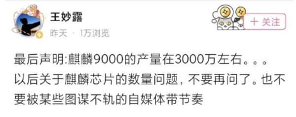 麒麟9000芯片被爆库存3000万片,Mate40不用抢了