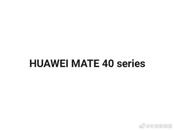 华为66W超级快充充电宝即将发布,专为Mate40打造