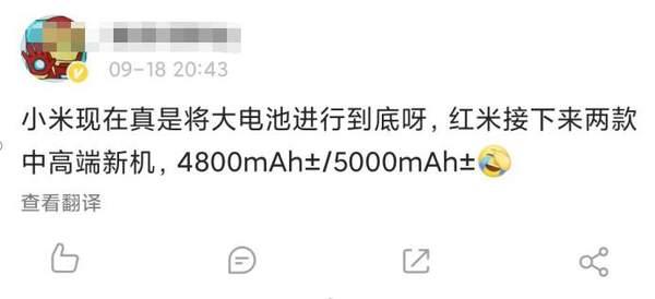 红米新机曝光,搭载骁龙875处理器+5000mAh电池