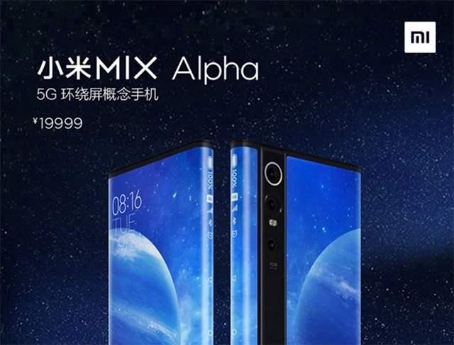 小米折疊機新專利曝光,MIX Alpha環繞屏手機在路上了