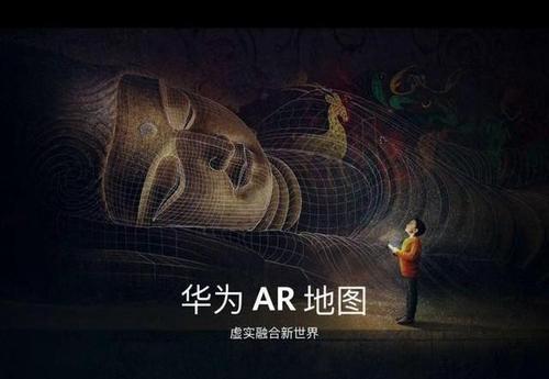 华为AR地图测试:配合5G效果更佳!